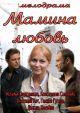 Смотреть фильм Мамина любовь онлайн на Кинопод бесплатно