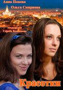 Смотреть фильм Красотки онлайн на Кинопод бесплатно