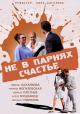 Смотреть фильм Не в парнях счастье онлайн на Кинопод бесплатно