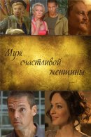 Смотреть фильм Муж счастливой женщины онлайн на Кинопод бесплатно
