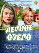 Смотреть фильм Лесное озеро онлайн на Кинопод бесплатно