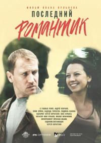 Смотреть Последний романтик онлайн на Кинопод бесплатно