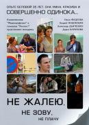 Смотреть фильм Не жалею, не зову, не плачу онлайн на Кинопод бесплатно
