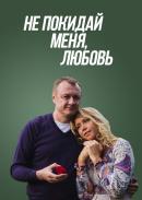 Смотреть фильм Не покидай меня, Любовь онлайн на Кинопод бесплатно