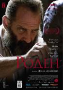 Смотреть фильм Роден онлайн на Кинопод бесплатно