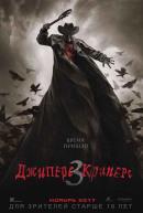 Смотреть фильм Джиперс Криперс 3 онлайн на Кинопод бесплатно