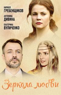 Смотреть Зеркала любви онлайн на Кинопод бесплатно