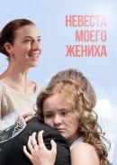 Смотреть фильм Невеста моего жениха онлайн на Кинопод бесплатно
