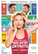 Смотреть фильм Чего хочет Джульетта онлайн на Кинопод бесплатно