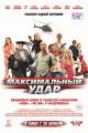 Смотреть фильм Максимальный удар онлайн на Кинопод бесплатно