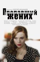 Смотреть фильм Пропавший жених онлайн на Кинопод бесплатно