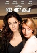 Смотреть фильм Пока живу, люблю онлайн на Кинопод бесплатно