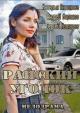 Смотреть фильм Райский уголок онлайн на Кинопод бесплатно