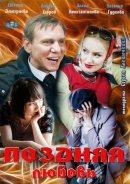 Смотреть фильм Поздняя любовь онлайн на Кинопод бесплатно