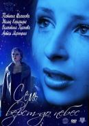 Смотреть фильм Семь верст до небес онлайн на Кинопод бесплатно