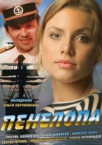 Смотреть Пенелопа онлайн на Кинопод бесплатно