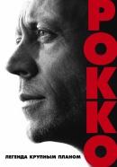 Смотреть фильм Рокко онлайн на Кинопод бесплатно