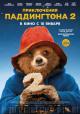 Смотреть фильм Приключения Паддингтона 2 онлайн на Кинопод бесплатно
