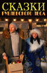 Смотреть Сказки рублевского леса онлайн на Кинопод бесплатно