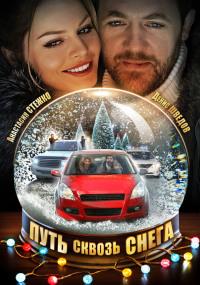 Смотреть Путь сквозь снега онлайн на Кинопод бесплатно