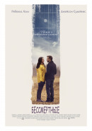Смотреть фильм Бессмертные онлайн на Кинопод бесплатно