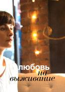 Смотреть фильм Любовь на выживание онлайн на Кинопод бесплатно