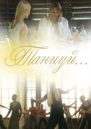 Смотреть фильм Танцуй... онлайн на Кинопод бесплатно