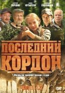 Смотреть фильм Последний кордон онлайн на Кинопод бесплатно