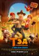 Смотреть фильм Тэд-путешественник и тайна царя Мидаса онлайн на Кинопод бесплатно