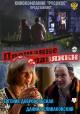 Смотреть фильм Прощание славянки онлайн на Кинопод бесплатно