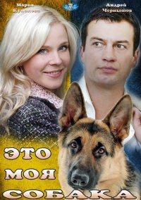Смотреть Это моя собака онлайн на Кинопод бесплатно