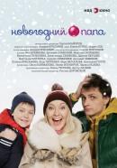 Смотреть фильм Новогодний папа онлайн на Кинопод бесплатно