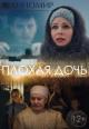 Смотреть фильм Плохая дочь онлайн на Кинопод бесплатно