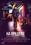 Смотреть фильм На пределе онлайн на Кинопод бесплатно
