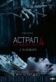 Смотреть фильм Астрал 4: Последний ключ онлайн на Кинопод бесплатно