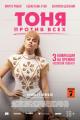 Смотреть фильм Тоня против всех онлайн на Кинопод бесплатно