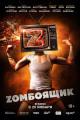 Смотреть фильм Zомбоящик онлайн на Кинопод бесплатно