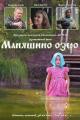 Смотреть фильм Маняшино озеро онлайн на Кинопод бесплатно