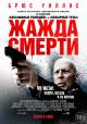 Смотреть фильм Жажда смерти онлайн на Кинопод бесплатно