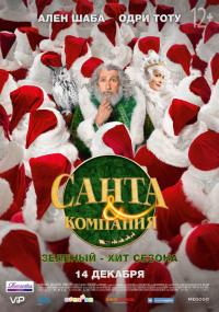 Смотреть Санта и компания онлайн на Кинопод бесплатно