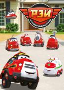 Смотреть фильм Рэй и пожарный патруль онлайн на Кинопод бесплатно