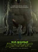 Смотреть фильм Мой любимый динозавр онлайн на Кинопод бесплатно