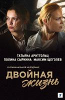 Смотреть фильм Двойная жизнь онлайн на Кинопод бесплатно