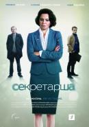 Смотреть фильм Секретарша онлайн на Кинопод бесплатно