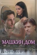 Смотреть фильм Машкин дом онлайн на Кинопод бесплатно