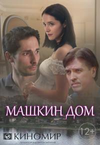 Смотреть Машкин дом онлайн на Кинопод бесплатно