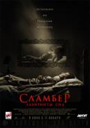 Смотреть фильм Сламбер: Лабиринты сна онлайн на Кинопод бесплатно