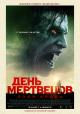 Смотреть фильм День мертвецов: Злая кровь онлайн на Кинопод бесплатно