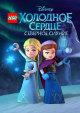 Смотреть фильм Lego Frozen Northern Lights онлайн на Кинопод бесплатно