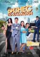 Смотреть фильм Бизнес по-казахски онлайн на Кинопод бесплатно